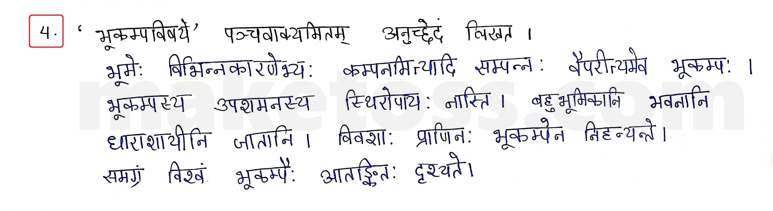 Sanskrit Class 10 - Chapter 10 - भूकंपविभीषिका Question 4 with Answer