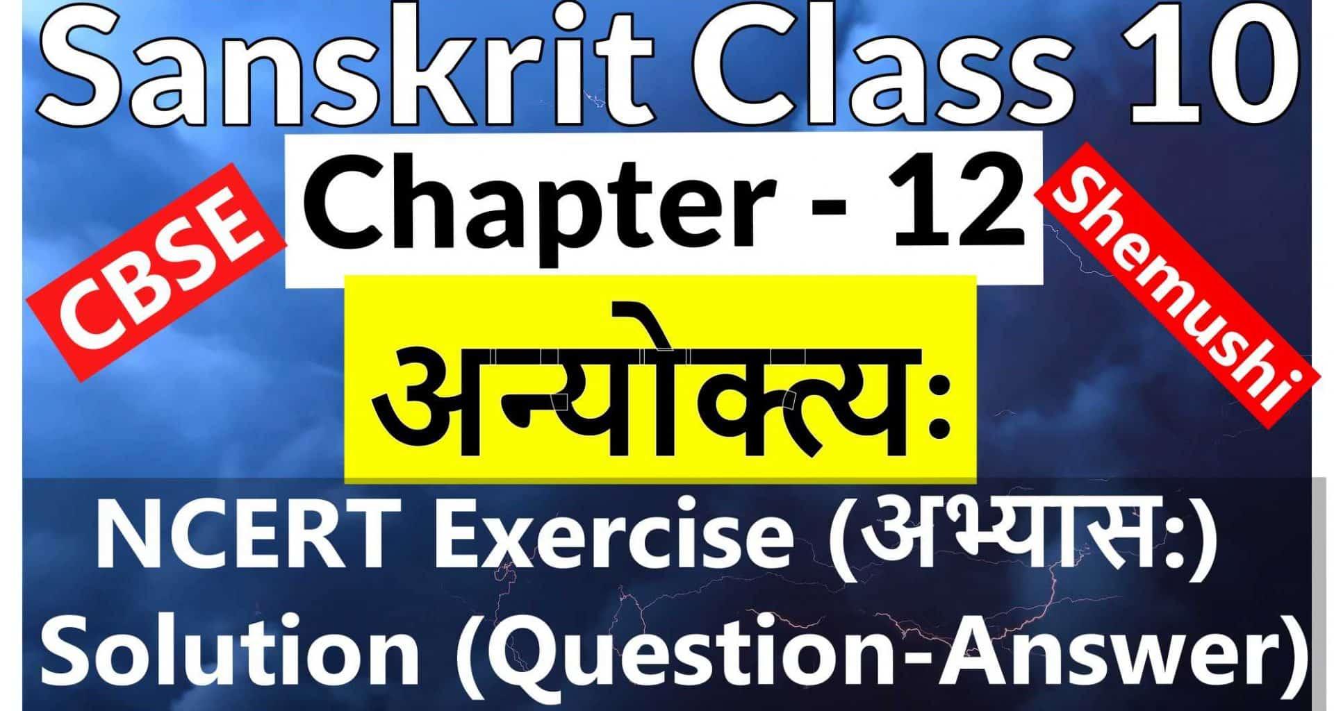 Sanskrit Class 10 - Chapter 12 - अन्योक्त्यः - NCERT Exercise Solution (Question-Answer)