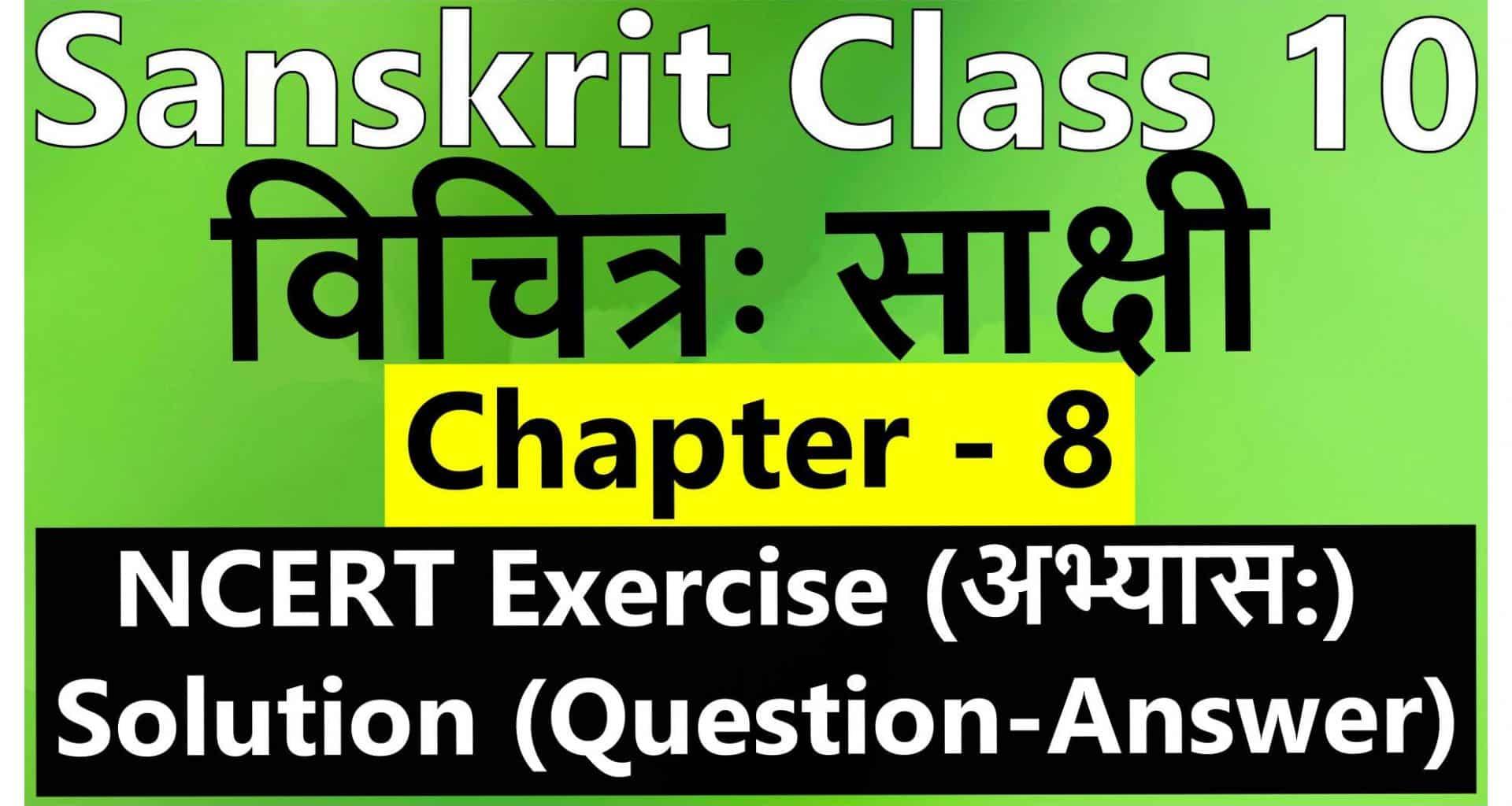 Sanskrit Class 10 - Chapter 8 - विचित्रः साक्षी - NCERT Exercise Solution (Question-Answer)