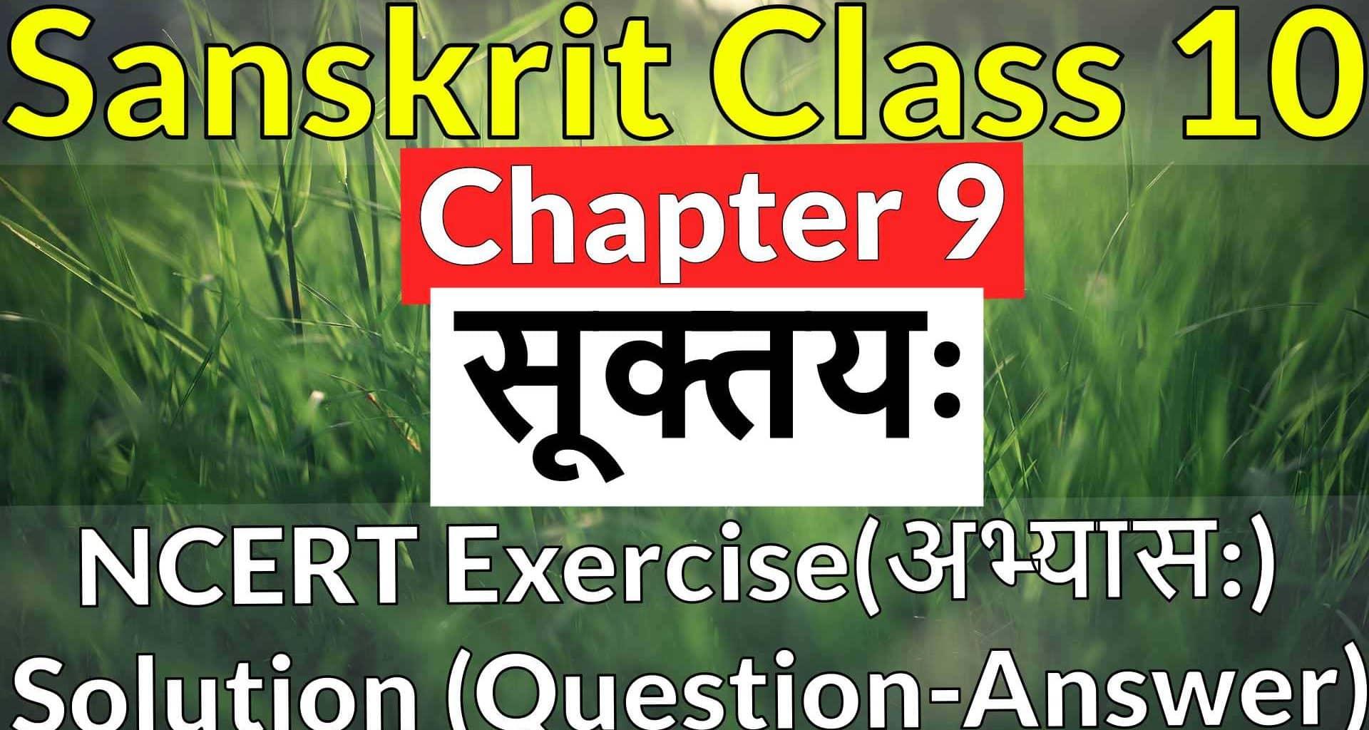 Sanskrit Class 10 - Chapter 9 - सूक्तयः - NCERT Exercise Solution (Question-Answer)