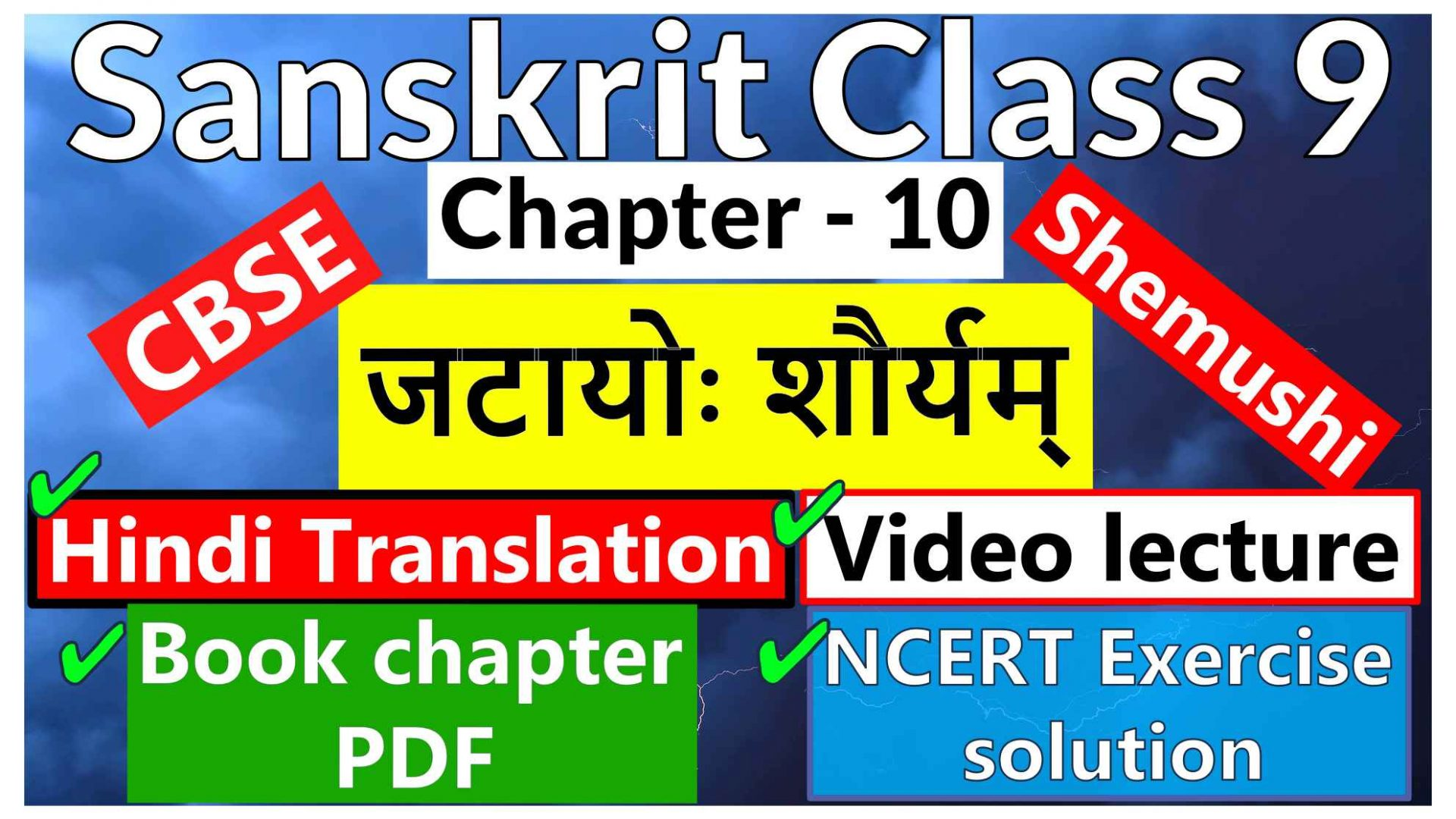 Sanskrit Class 9 -Chapter 10 - जटायोः शौर्यम् - Hindi Translation, Video lecture, NCERT Exercise solution (Question-Answer), Book chapter PDF