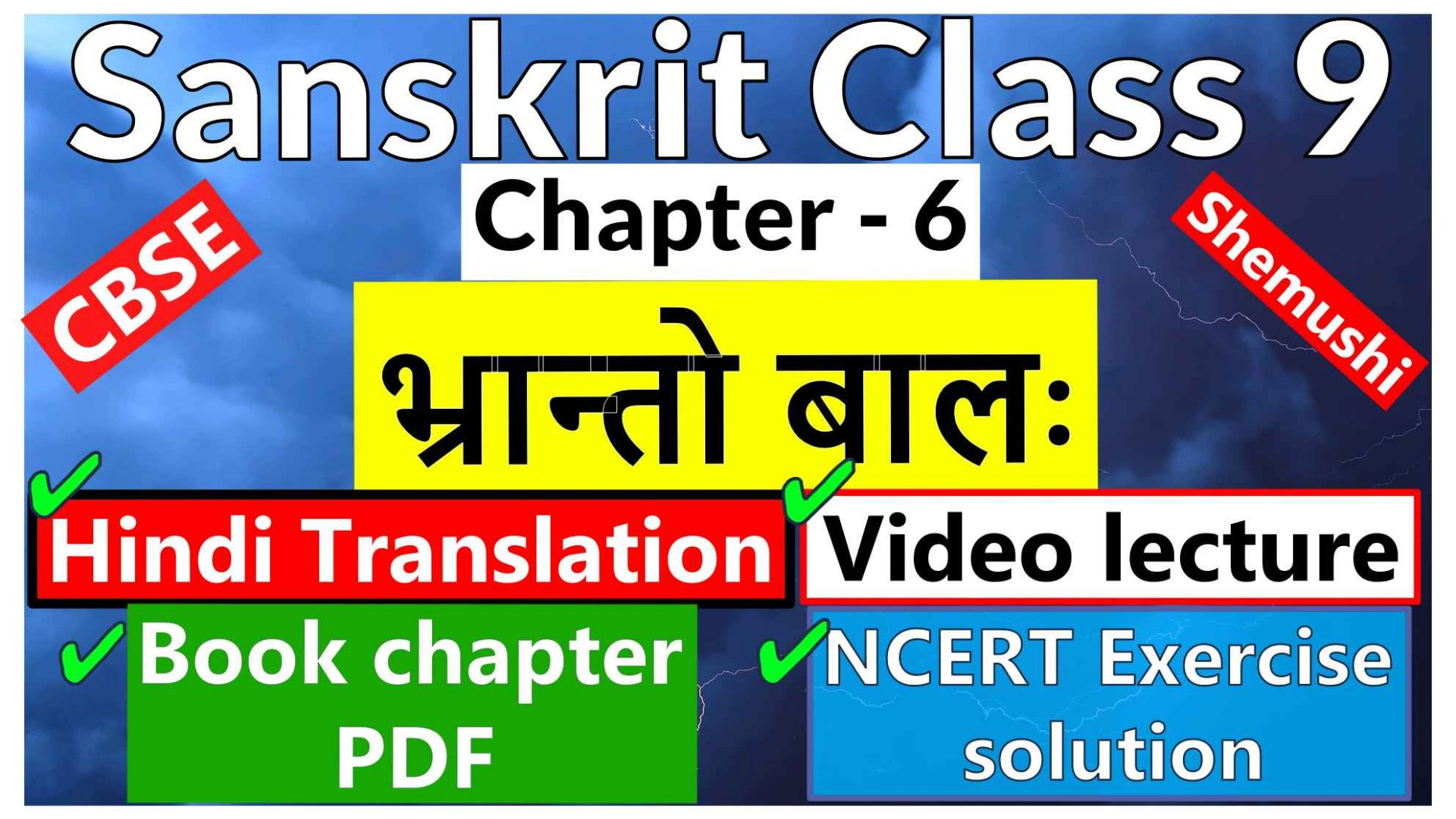 Sanskrit Class 9 Chapter 6 - भ्रान्तो बालः -Hindi Translation, Video lecture, NCERT Exercise solution (Question-Answer), Book chapter PDF