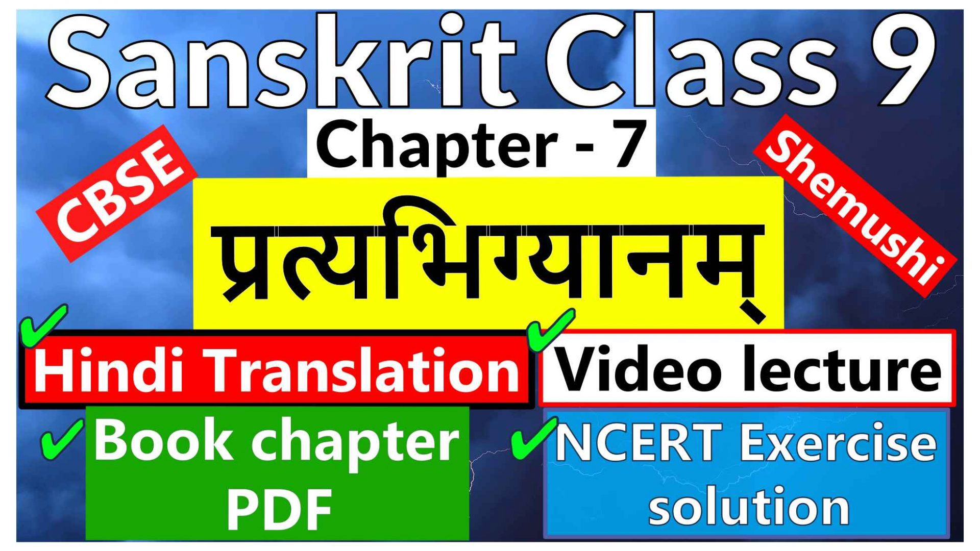 Sanskrit Class 9-Chapter 7 प्रत्यभिग्यानम् - Hindi Translation, Video lecture, NCERT Exercise solution (Question-Answer), Book chapter PDF