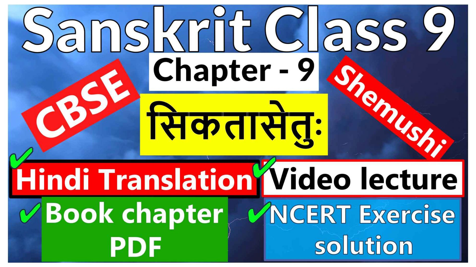 Sanskrit Class 9-Chapter 9 - सिकतासेतुः - Hindi Translation, Video lecture, NCERT Exercise solution (Question-Answer), Book chapter PDF.jpg