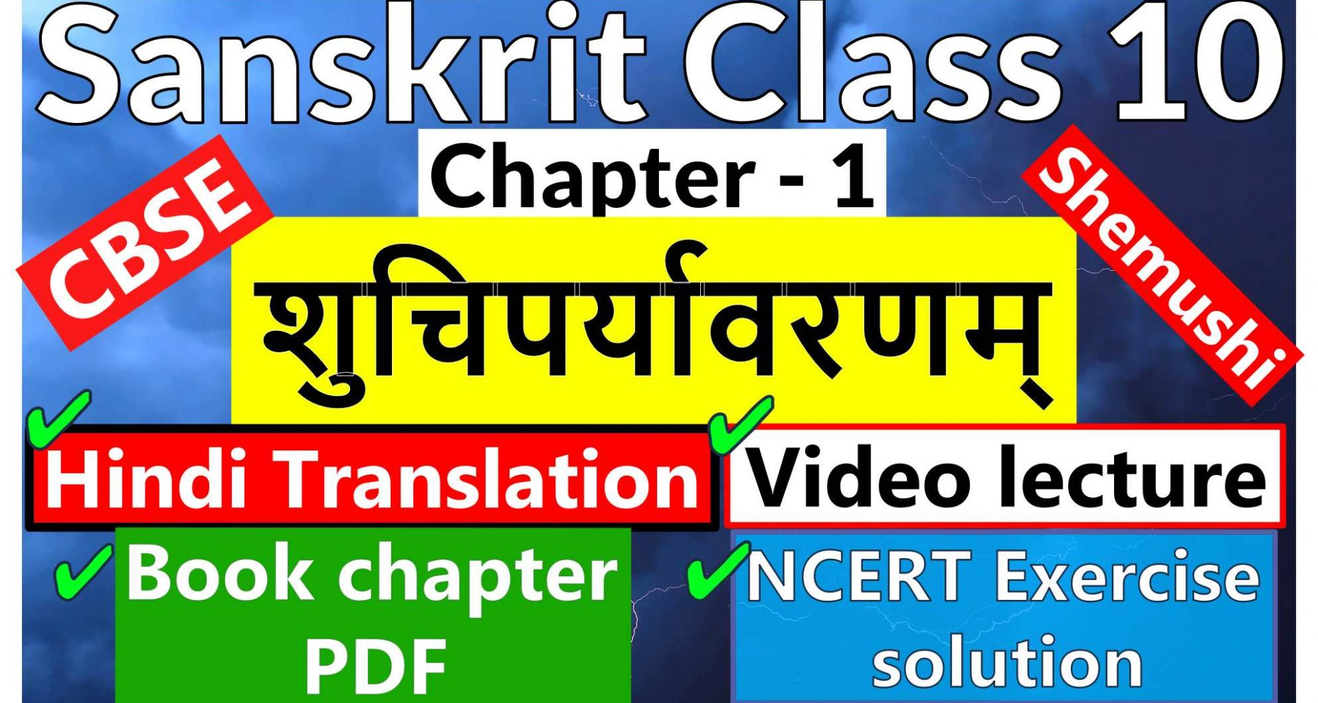CBSE Sanskrit Class 10 Shemushi Chapter 1 - शुचिपर्यावरणम् - NCERT Exercise Solution (Question-Answer), Book chapter PDF