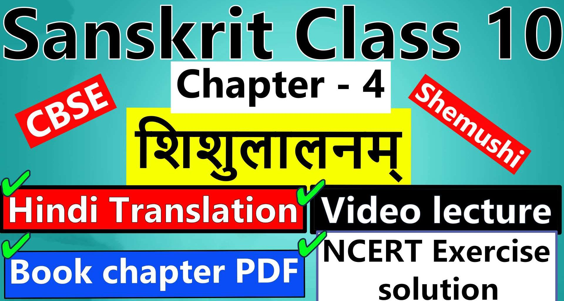 sanskrit-class-10-chapter-4-शिशुलालनम्-Hindi-Translation-Video-lecture-NCERT-Exercise-Solution-Question-Answer-Book-chapter-PDF