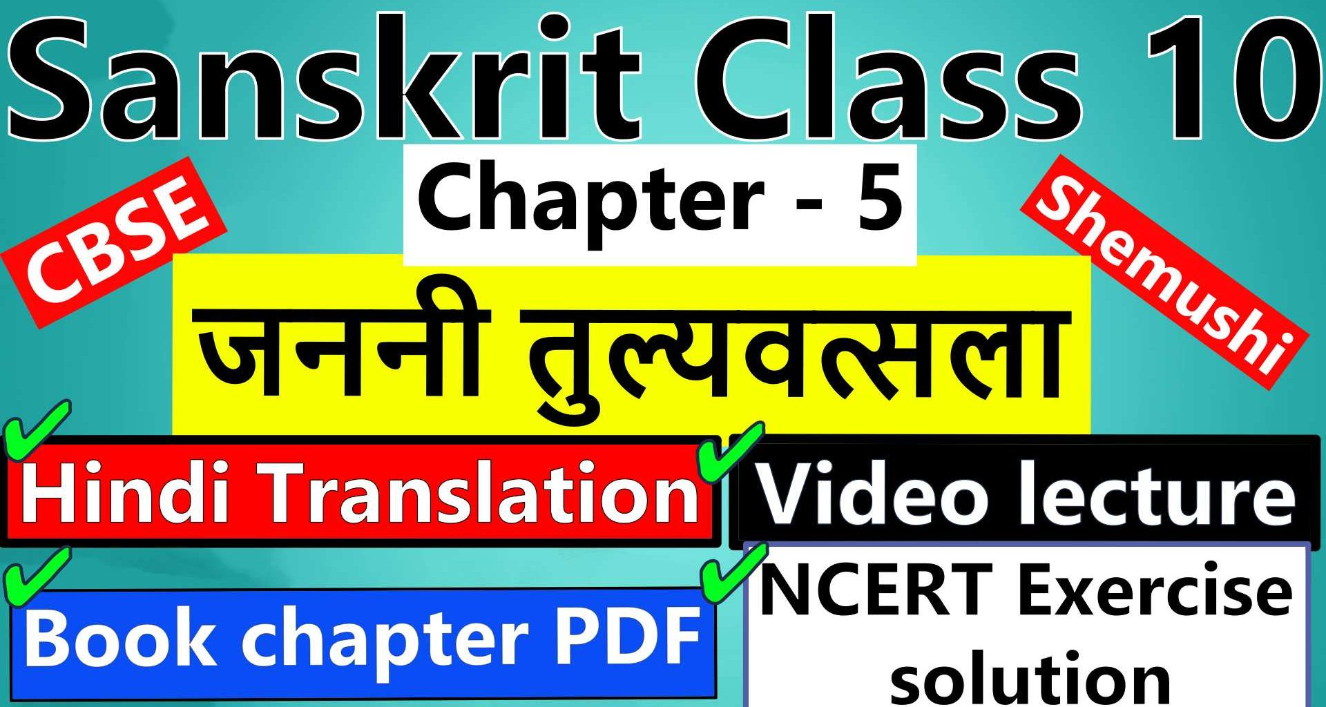 sanskrit-class-10-chapter-5-जननी-तुल्यवत्सला-Hindi-Translation-Video-lecture-NCERT-Exercise-Solution-Question-Answer-Book-chapter PDF