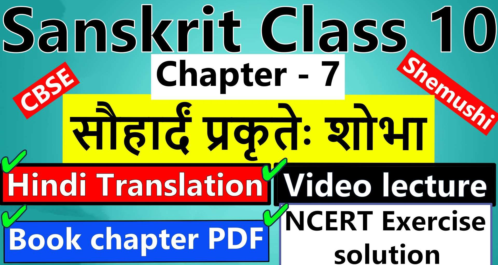 sanskrit-class-10-chapter-7-सौहार्दं-प्रकृतेः-शोभा-Hindi-Translation-Video-lecture-NCERT-Exercise-Solution-Question-Answer-Book-chapter-PDF