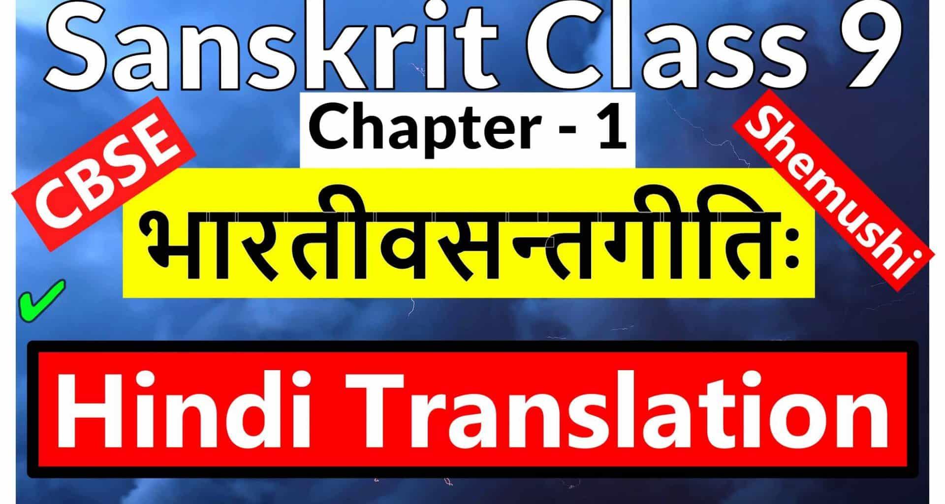 Sanskrit Class 9 Chapter 1- भारतीवसन्तगीति - Hindi Translation
