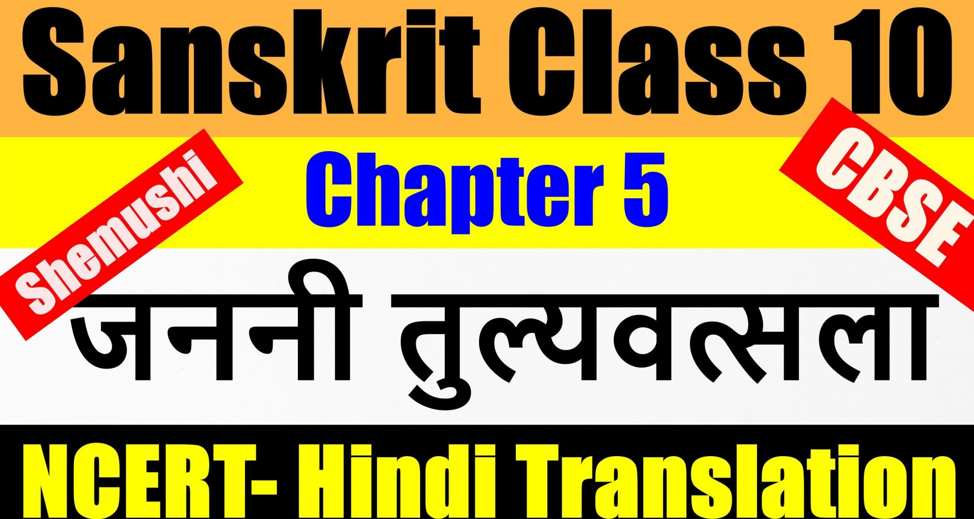 Sanskrit Class 10 Chapter 5 -जननी तुल्यवत्सला – Hindi & English Translation given below. Also, word meanings (शब्दार्थ:), अन्वयः, सरलार्थ (Hindi Translation & English Translation) are given