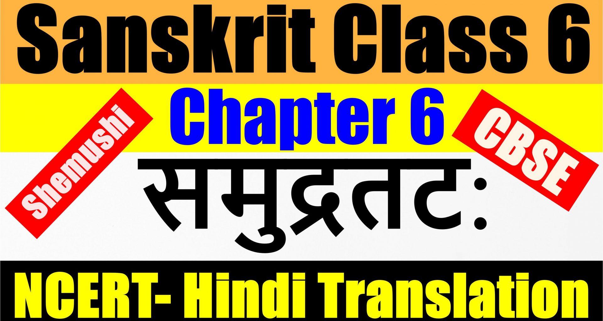 Sanskrit Class 6 – Chapter 6- समुद्रतट – NCERT Hindi Translation