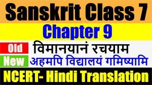 sanskrit class 7 chapter 9 अहमपि विद्यालयं गमिष्यामि